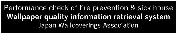 防火&シックハウスの性能確認壁紙品質情報検索システム一般社団法人日本壁装協会